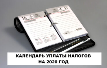 Календарь плательщиков налогов на 2020 год