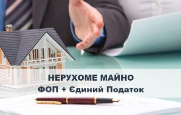 Может ли ФЛП быть плательщиком ЕН, если предоставляет недвижимое имущество в аренду как ФЛ и такой вид деятельности не указан в реестре плательщиков ЕН?
