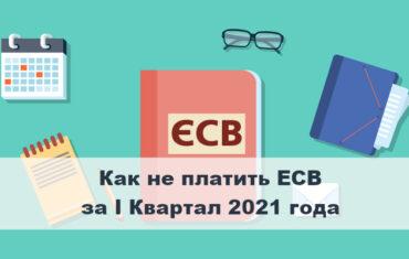 Как не платить ЕСВ за 1 квартал 2021 года для Физического лица?