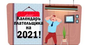 Календарь уплаты налогов на общей системе