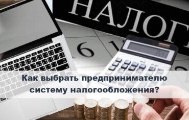 Как выбрать систему налогообложения для ведения бизнеса в Украине? Сравнительная характеристика систем налогообложения